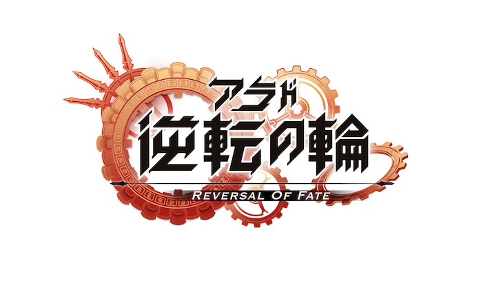 TVアニメ「アラド:逆転の輪」ロゴ