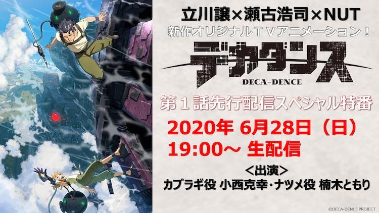 TVアニメ「デカダンス」第1話先行配信特番の告知画像。