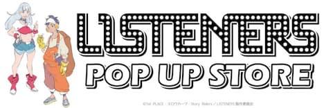 「LISTENERS リスナーズ」ポップアップストアのビジュアル。