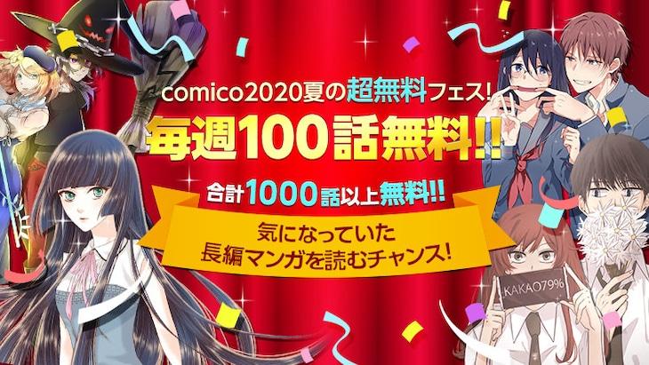 「comico 2020夏の超無料フェス」バナー