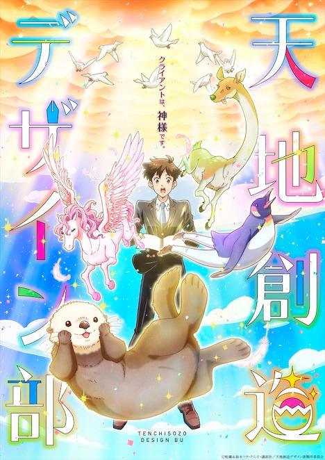 TVアニメ「天地創造デザイン部」ティザービジュアル、ロゴ・キャッチあり。