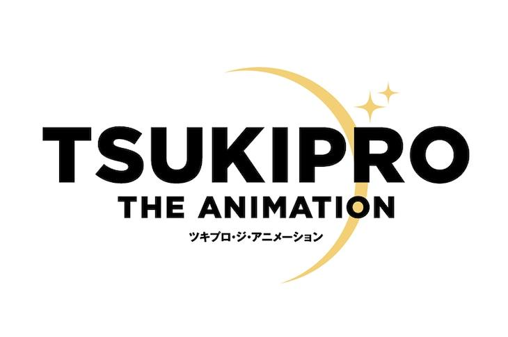 「TSUKIPRO THE ANIMATION」ロゴ