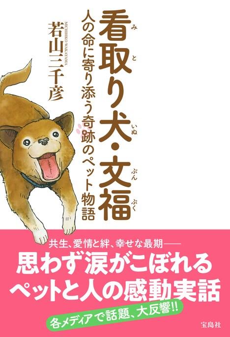 「看取り犬・文福 人の命に寄り添う奇跡のペット物語」(帯あり)