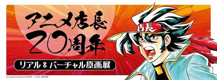 「アニメ店長20周年×リアル&バーチャル原画展」バナー