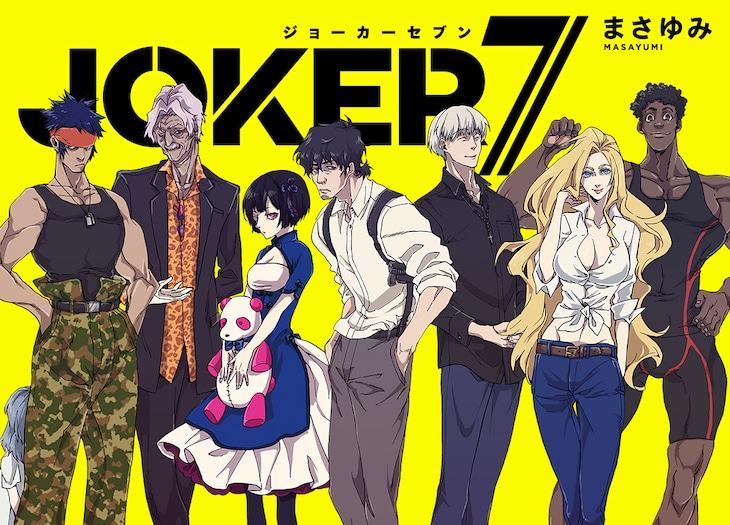 「JOKER7」告知画像