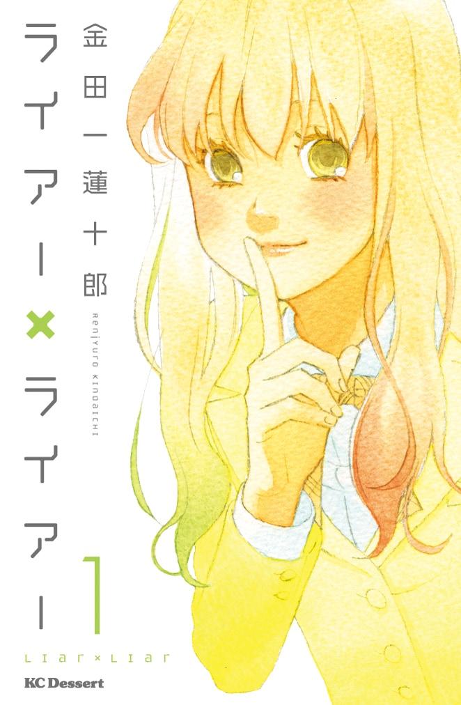 「ライアー×ライアー」1巻 (c)金田一蓮十郎/講談社