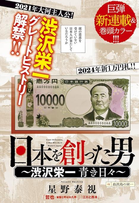 「日本を創った男~渋沢栄一 青き日々~」より。