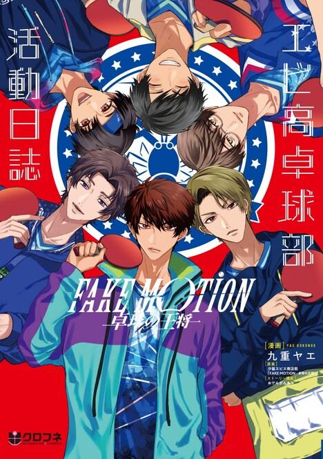 「FAKE MOTION -卓球の王将- エビ高卓球部活動日誌」