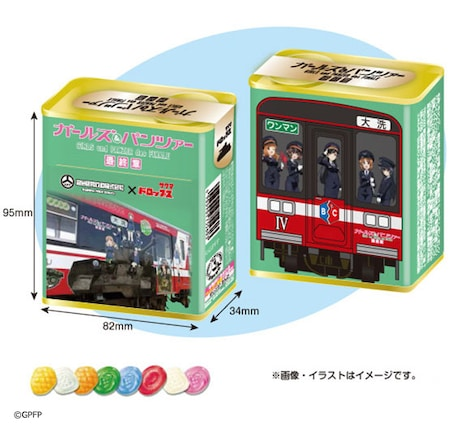 「ガルパン列車IV号車缶ドロップス」