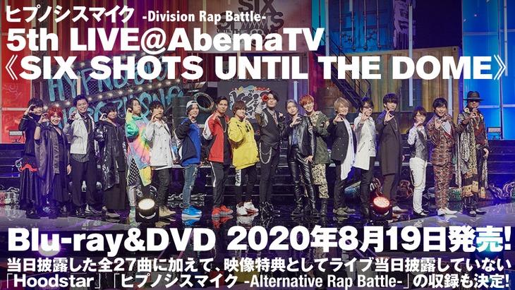 「ヒプノシスマイク -Division Rap Battle- 5th LIVE@AbemaTV《SIX SHOTS UNTIL THE DOME》」Blu-ray / DVDの告知画像。