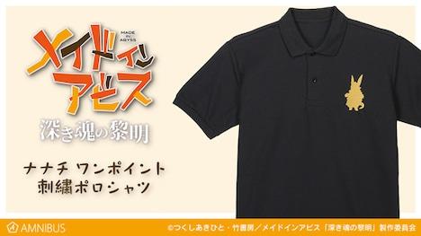 「ナナチ ワンポイント刺繍ポロシャツ」