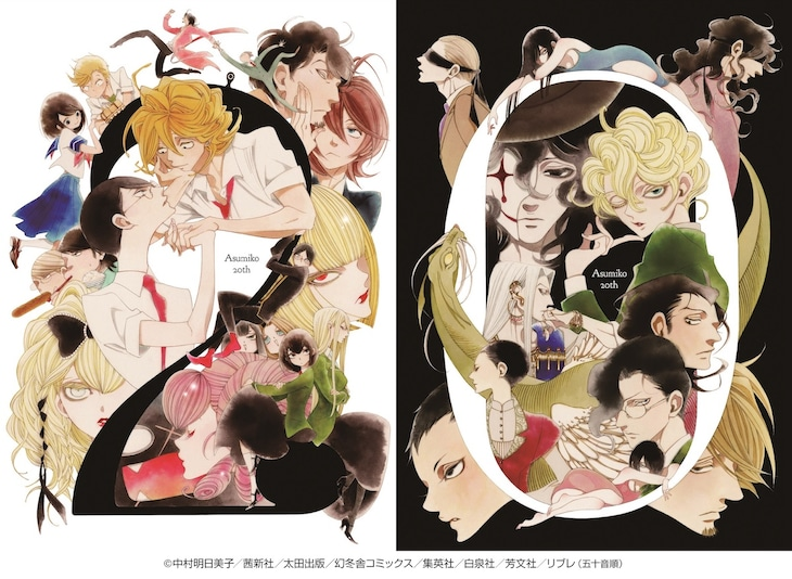 「中村明日美子20年展」の開催にあたり、中村明日美子が描き下ろしたメインビジュアル。