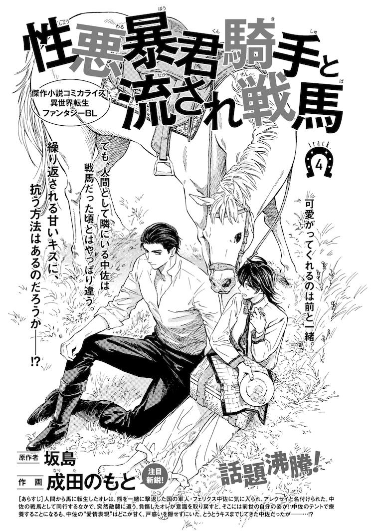 坂島原作による成田のもと「性悪暴君騎手と流され戦馬」の扉ページ。