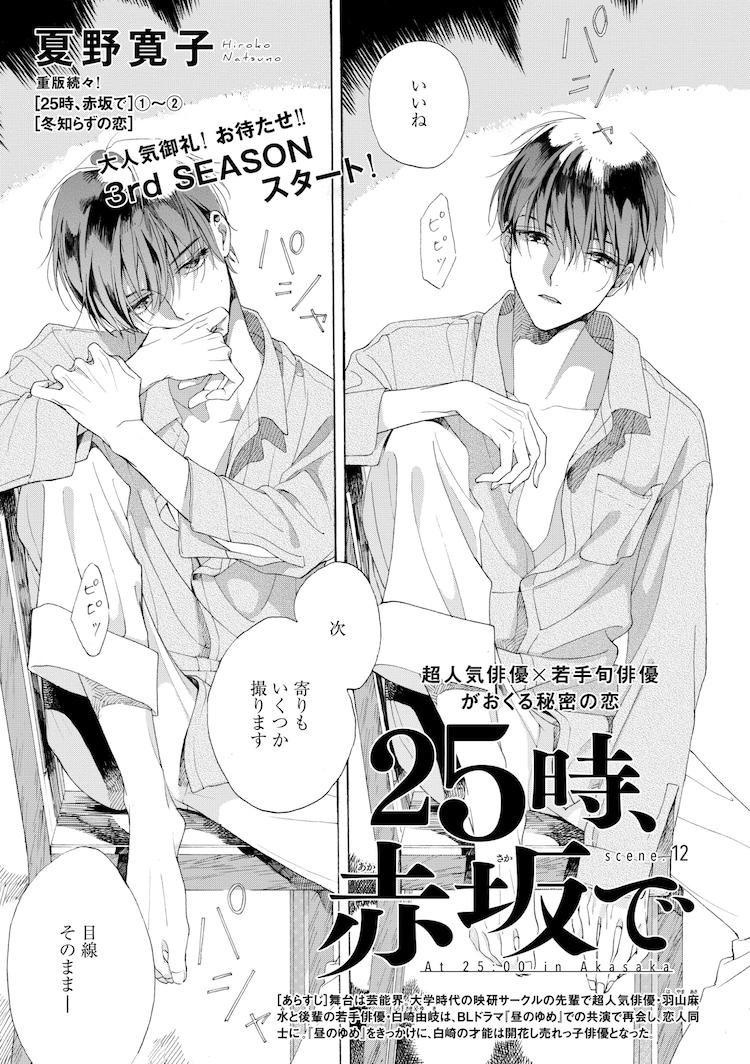 夏野寛子「25時、赤坂で」の扉ページ。