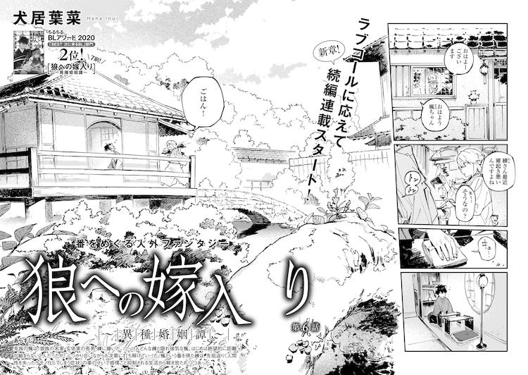 犬居葉菜「狼への嫁入り~異種婚姻譚~」の扉ページ。