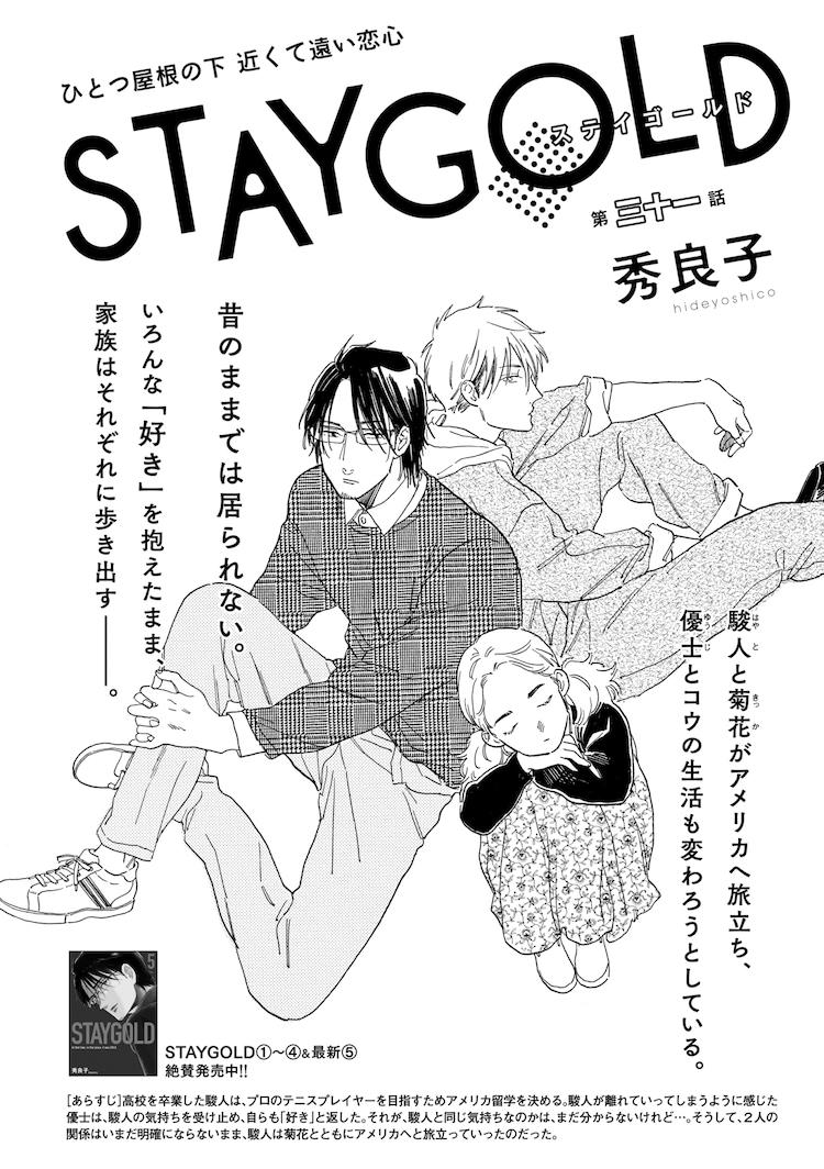 秀良子「STAYGOLD」の扉ページ。