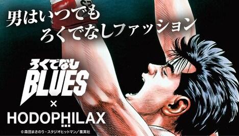 「ろくでなしBLUES」×HODOPHILAX