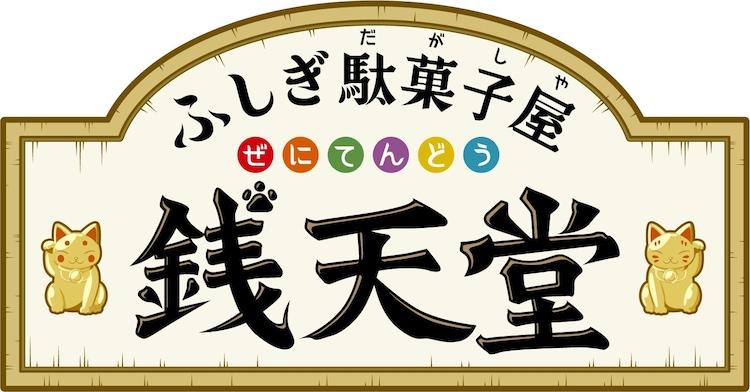 アニメ「ふしぎ駄菓子屋 銭天堂」ロゴ
