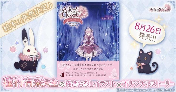 「Alice Closet Illustrated Book あなたとアリスの運命の絆」告知ビジュアル