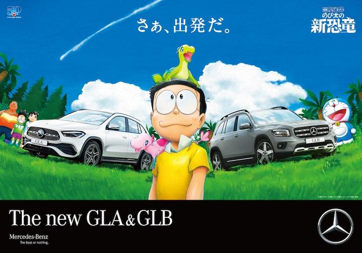 「映画ドラえもん のび太の新恐竜」とメルセデス・ベンツの最新SUVモデルである新型GLA及びGLBのタイアップキャンペーンのイメージ。