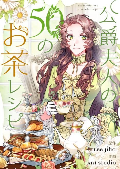 「公爵夫人の50のお茶レシピ」メインビジュアル