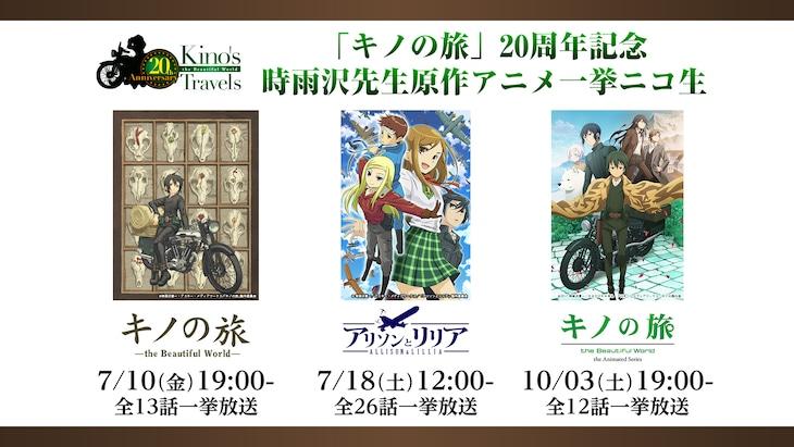 「『キノの旅』20周年記念 時雨沢先生原作アニメ一挙ニコ生」ビジュアル
