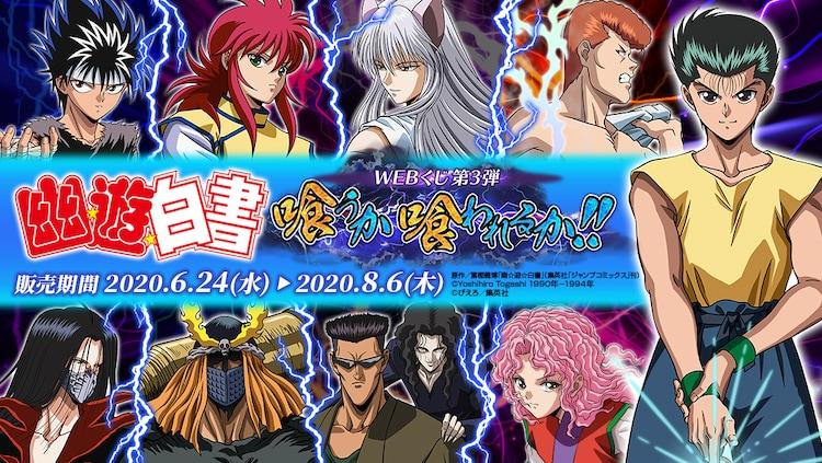 「幽☆遊☆白書WEBくじ第3弾『喰うか喰われるか!!』」