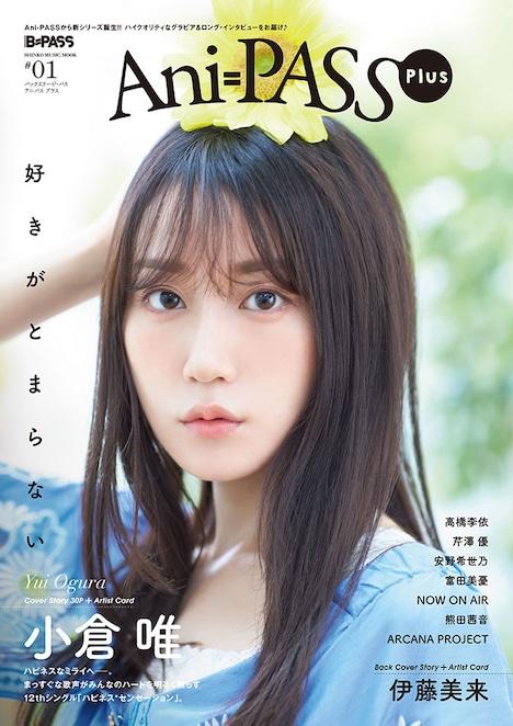 Ani-PASS Plus #01の表紙。