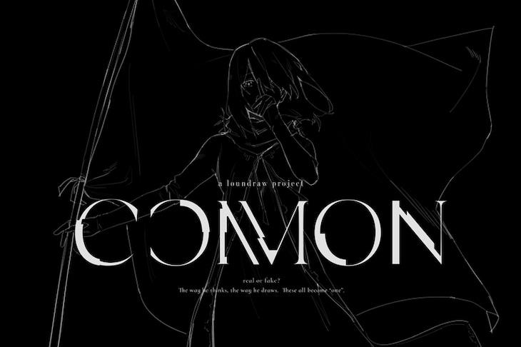 「PROJECT COMMON」ビジュアル