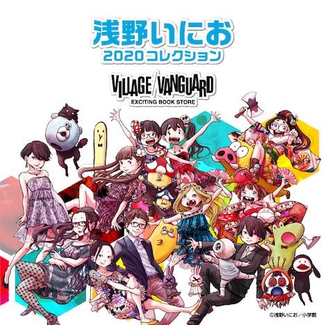 「浅野いにお2020コレクション」告知ビジュアル