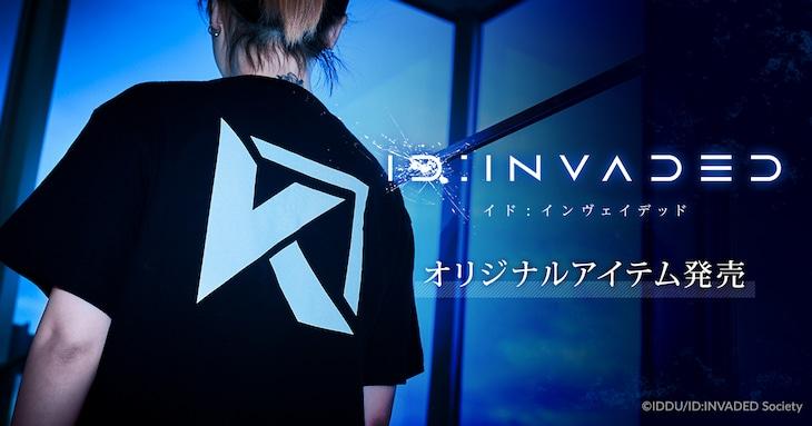 「ID:INVADED イド:インヴェイデッド Tシャツ(蔵)」着用例