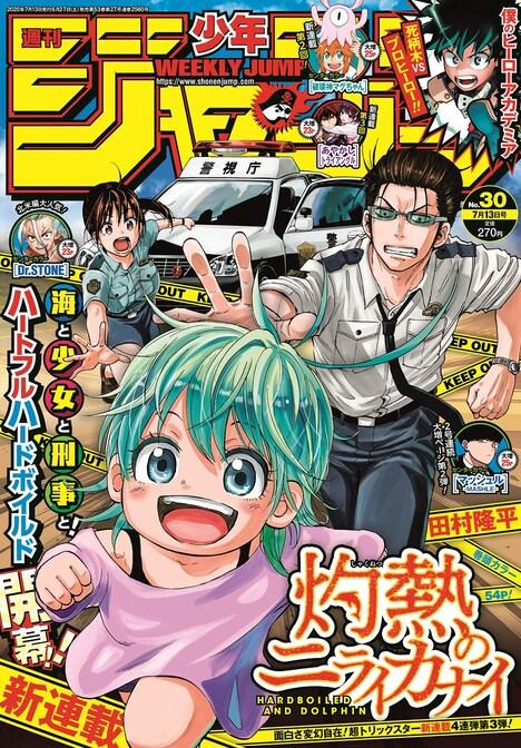 週刊少年ジャンプ30号 (c)週刊少年ジャンプ2020年30号/集英社