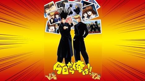 OVA「今日から俺は!!」ビジュアル