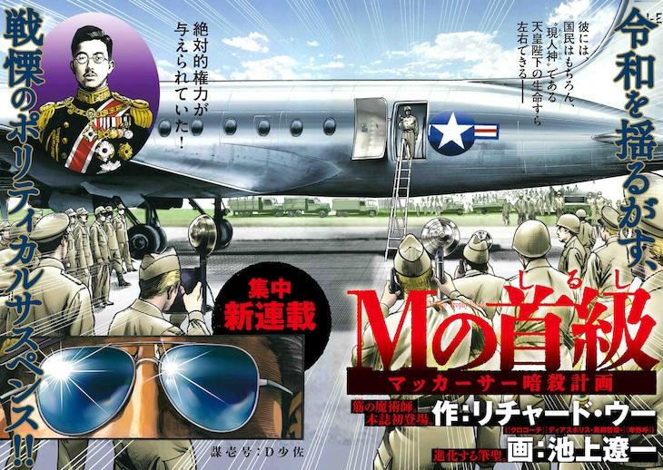 「Mの首級 -マッカーサー暗殺計画-」扉ページ