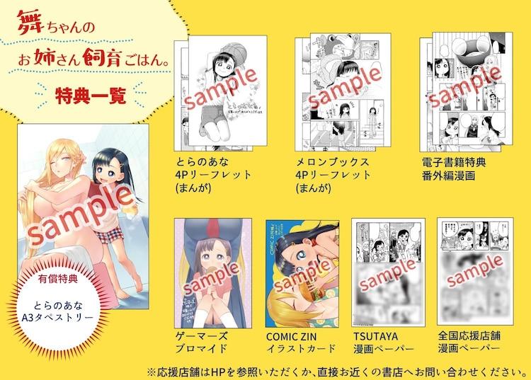 「舞ちゃんのお姉さん飼育ごはん。」1巻の特典情報。