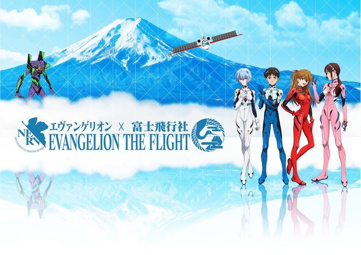 「エヴァンゲリオン×富士飛行社 -EVANGELION THE FLIGHT-」イメージ