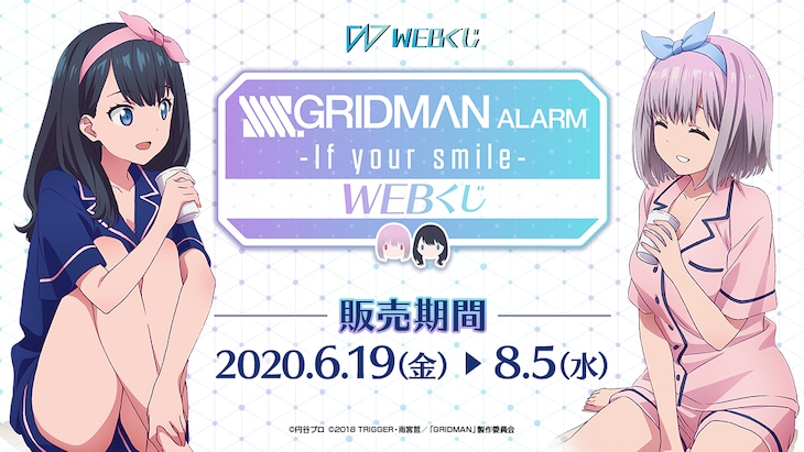 「『SSSS.GRIDMAN』ALARM WEBくじ~If your smile~」