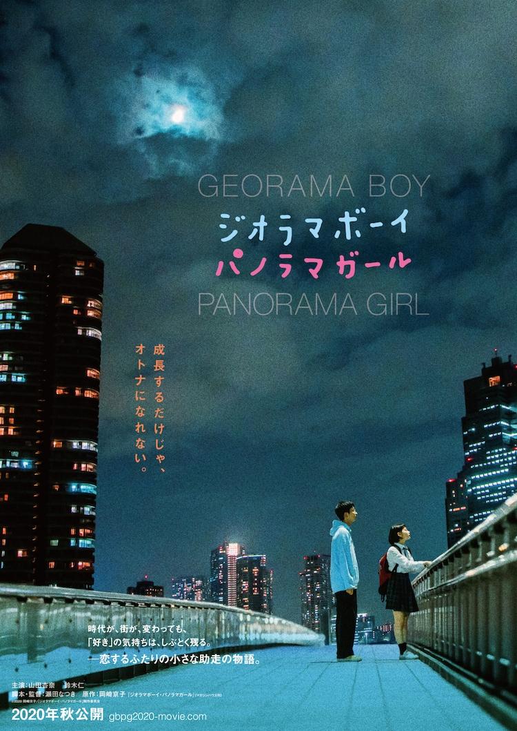 「ジオラマボーイ・パノラマガール」のWebビジュアル第一弾「夜のふたり」。