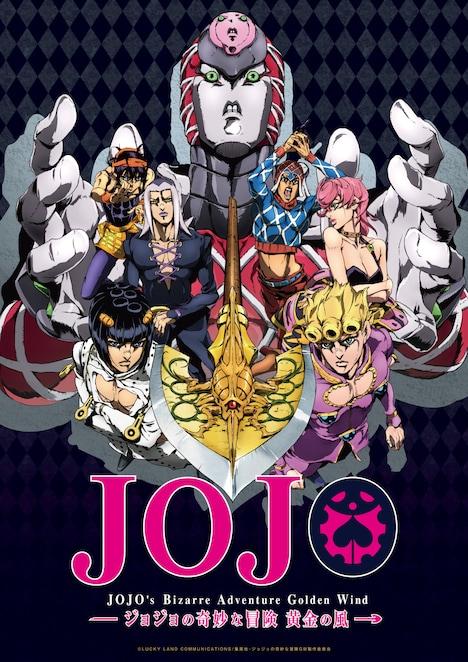 アニメ「ジョジョの奇妙な冒険 黄金の風」第2弾ポスタービジュアル