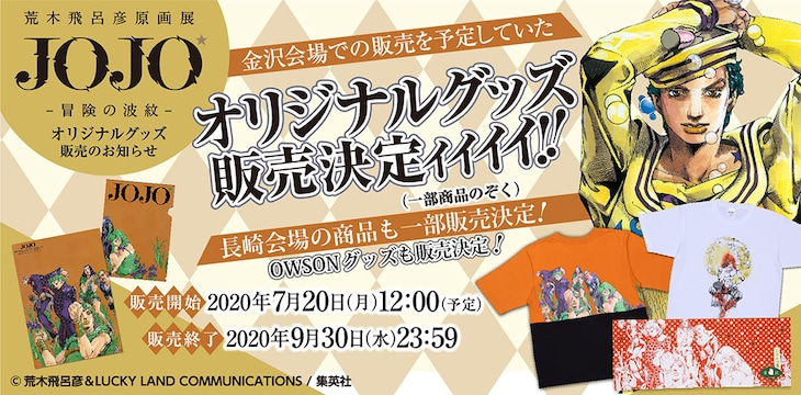 「荒木飛呂彦原画展 JOJO 冒険の波紋」のオリジナルグッズ販売広告。