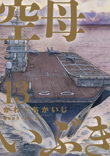 「空母いぶき」最終13巻