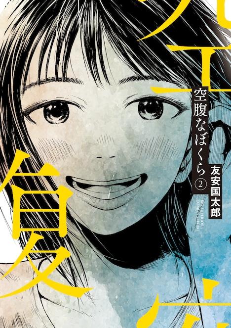 「空腹なぼくら」2巻