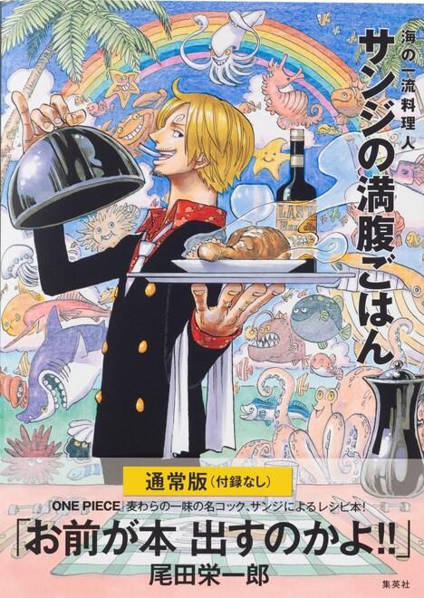 「ONE PIECE PIRATE RECIPES 海の一流料理人 サンジの満腹ごはん」(c)尾田栄一郎/集英社