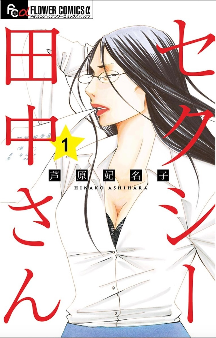 「セクシー田中さん」1巻 (c)芦原妃名子/小学館フラワーコミックス