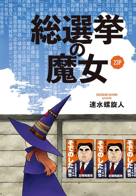 「総選挙の魔女」扉ページ