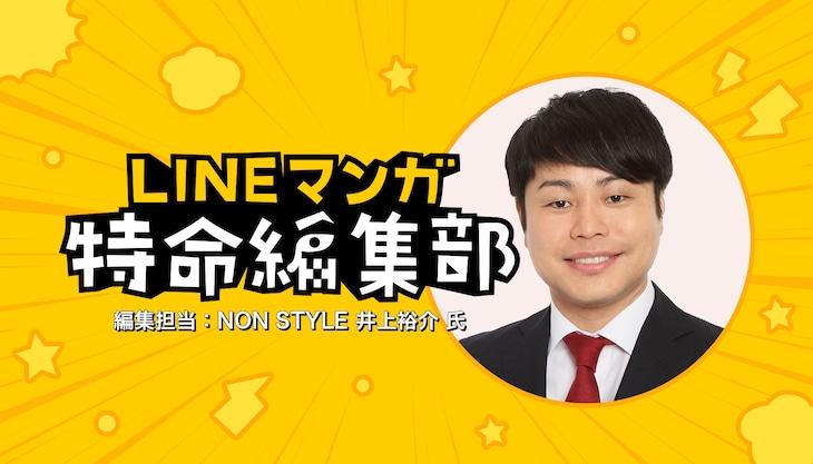「LINEマンガ 特命編集部」告知ビジュアル