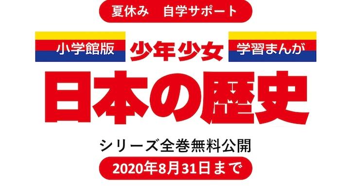 「小学館版学習まんが少年少女日本の歴史」無料公開の案内。