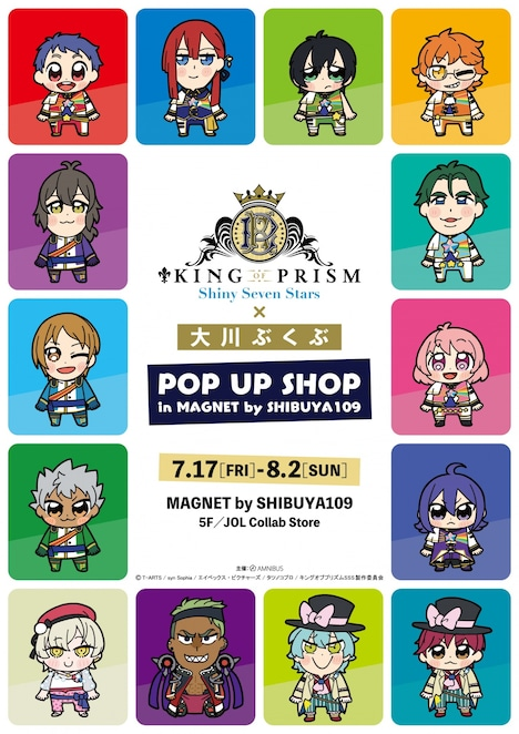 「KING OF PRISM -Shiny Seven Stars-×大川ぶくぶ POP UP SHOP in MAGNET by SHIBUYA109」ビジュアル