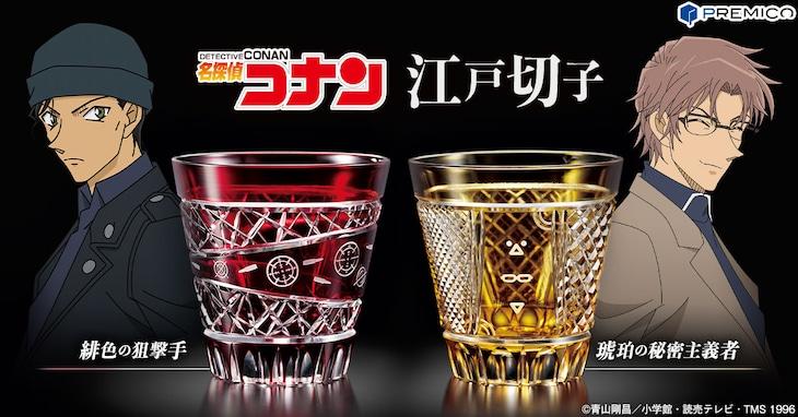 左から「名探偵コナン 江戸切子グラス」の「緋色の狙撃手(スナイパー)」、「琥珀の秘密主義者(シークレティブ)」。