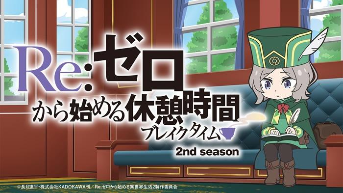 TVアニメ「『Re:ゼロから始める異世界生活』2nd season」ミニアニメより。